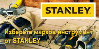 Купи Stanley